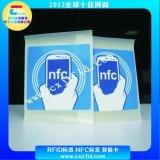 NTAG 213 NFC标签 ,NFC支付标签