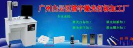 廣州激光刻字加工 可旋轉 量大價優