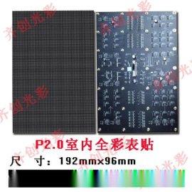 供应P2.0室内全彩表贴LED显示屏192mmx96mm齐创光彩