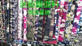 迷彩服布料专用于军训服装是功能性面料具有迷惑和掩盖侦察