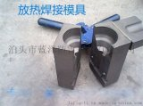 山西保德县放热焊接模具40*4扁铁焊接使用方法