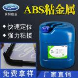 ABS粘金屬專用膠 高強度環保透明 ABS膠水廠家