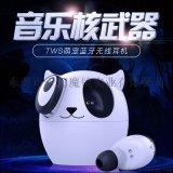 耳機工廠 創意萌寵TWS藍牙耳機