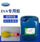 EVA专用胶水 EVA海绵泡沫粘金属胶水无腐蚀