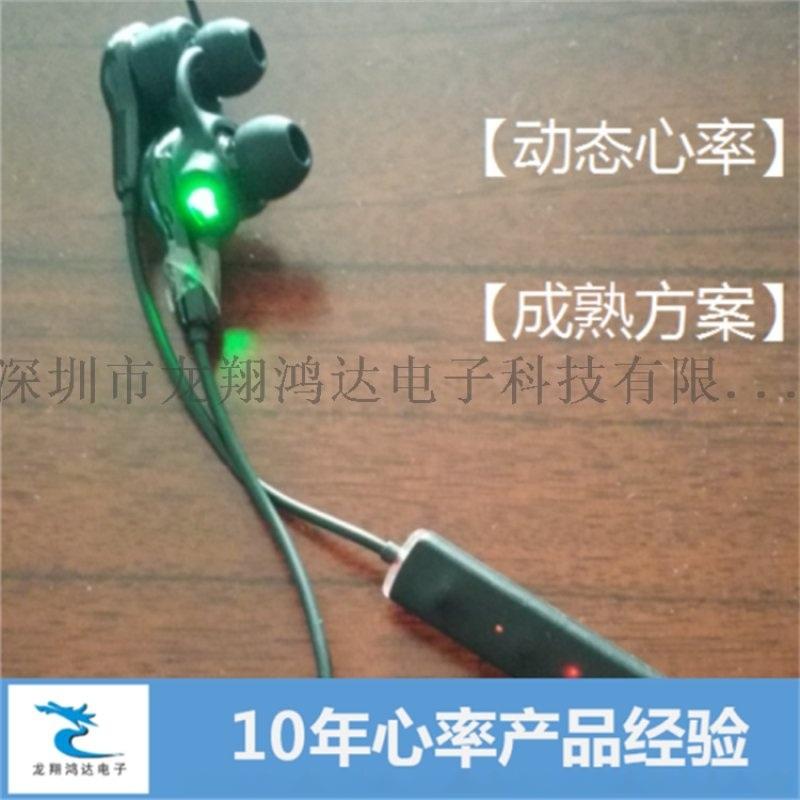 蓝牙耳机方案 心率检测 健身器材搭配   低端都有
