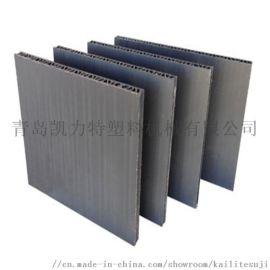 PP单层塑料建筑模板生产线