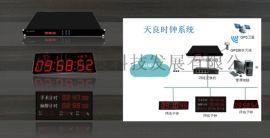 天良医院  电子时钟系统