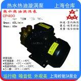 乙二醇低溫迴圈泵CP300系列上海現貨