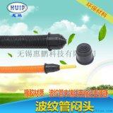 TPE橡膠材質波紋管悶頭 軟管堵頭 尼龍浪管配套尺寸堵塞 安裝便捷