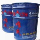 压铸耗材唯氏脱模剂 优质水性|油性离型剂直销