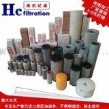 廠家直銷液壓油濾芯 摺疊濾芯過濾器濾芯