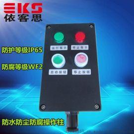 BCZ8050防爆防腐操作柱厂家定制直销