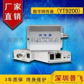 同轴高清网络传输,网络延长器,网传器YT9200