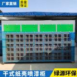 乾式紙殼噴漆櫃 環保乾式噴漆櫃 噴漆櫃報價