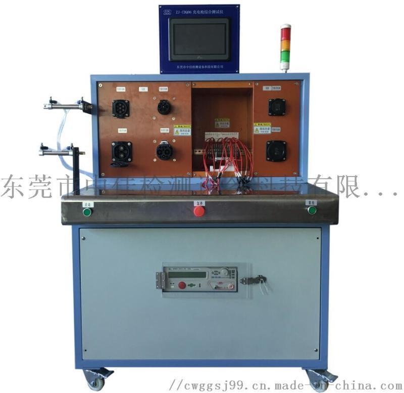 廠家直銷 充電 綜合測試儀ZJ-CDQ06 定製