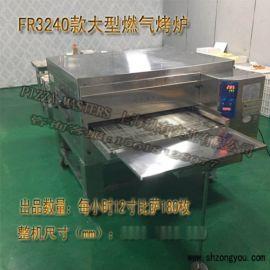 燃气比萨炉FR3240链条式披萨烤箱履带式匹萨烤炉