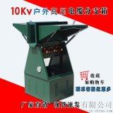 昌西10KV高压电缆分支箱厂家