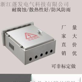 201/304不锈钢配电箱 防雨防潮表箱 动力柜