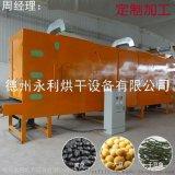 德州永利加工农副产品烘干机 流水线式干燥设备