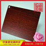 厂家供应304转印木纹不锈钢装饰板