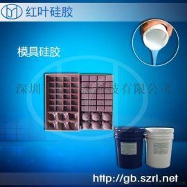 红叶食品级硅胶液体硅胶