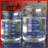 厂家直销二甲基硅油 201硅油 金属 塑料脱模油