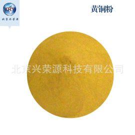 黄铜粉CuZn9010 200目粉末冶金黄铜粉末