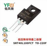 低壓降肖特基二極體SRT40L100FCT TO-220F封裝 YFW/佑風微品牌