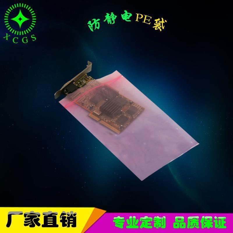 廠家定製粉色防靜電PE袋紙箱內襯袋 全新料吹膜防靜電PE塑料袋