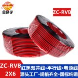 金环宇电线 阻燃zc- rvb 2x6 平行线 铜芯软线led电源线 工厂直销
