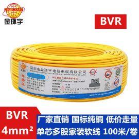 金环宇电线bvr4平方国标铜芯电线 4平方铜芯电线 bvr线 家用电线