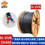 金环宇电缆 供应铜芯多股双层胶皮电缆N-VVR2*400金环宇电线电缆