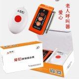 迅鈴無線呼叫器老人病人用護攜帶型護理緊急求助報警鈴