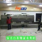 安吉白茶微波殺青機廠家直銷華青牌HQMW-30S隧道式微波茶葉殺青機