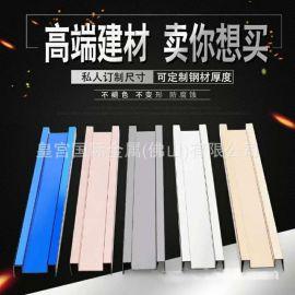 各种形状规格不锈钢剪压装饰条,不锈钢U型槽 异形槽