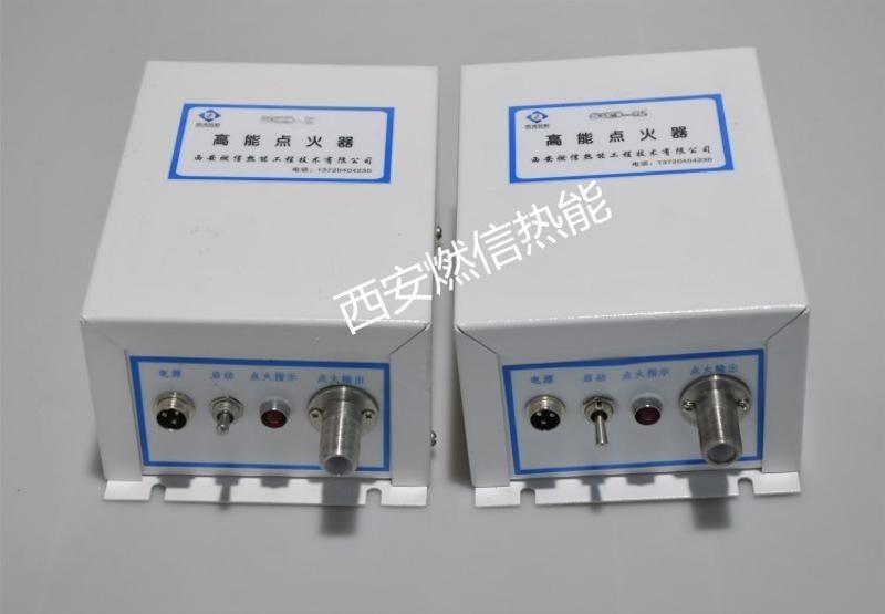 西安燃信热能高能点火器适用于化工 五金 冶炼 陶瓷等