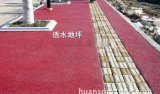 六安安庆透水混凝土地坪彩色装饰混凝土路面透水路面直销园林广场