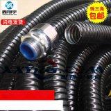 厂家批发包塑蛇皮管/包塑金属软管/电线保护软管脚踩不扁25mm
