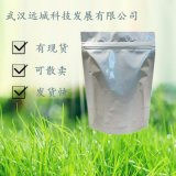 【1kg/袋】5, 6-二甲基苯並咪唑|cas:582-60-5|高純度99%,品質好