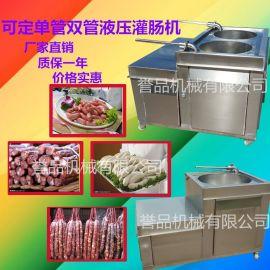 香肠不锈钢灌肠机 全自动成套灌肠机器 香肠腊肠灌肠机闪电配送