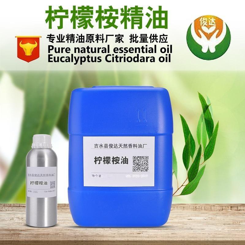 天然植物单方精油 柠檬桉油 香料油日化原料