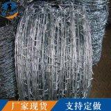 熱鍍鋅刺繩 防攀爬鐵蒺藜鐵絲防盜網 雙股監獄刺繩網