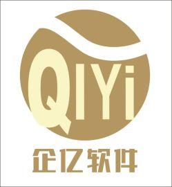 中山企业管理软件