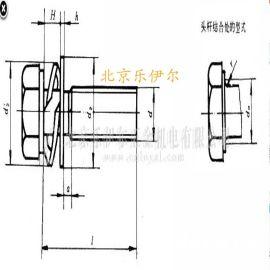 GB/T 9074.17-1988 六角头螺栓