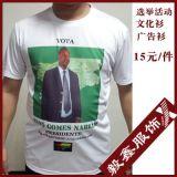 选举\活动\促销广告衫、文化衫系列