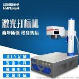 小型鐳射打標機,光纖鐳射打標機,金屬鐳射雕刻機