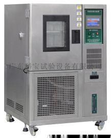 东莞高低温试验箱 小型高低温试验箱