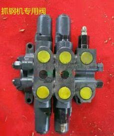 液控多路阀夹木机抓木机多路换向阀挖机分配器