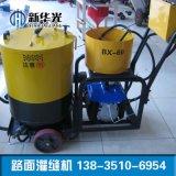 沥青路面灌缝机黄山公路养护灌缝机