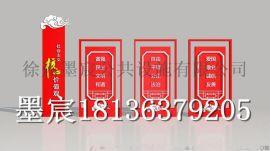 山东墨宸党建宣传栏精神堡垒制作厂家